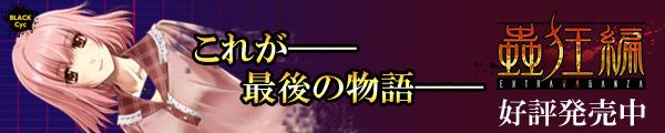EXTRAVAGANZA〜蟲狂編〜