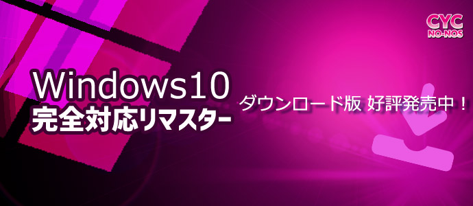 CYC NO-NOS『Windows10リマスター版』